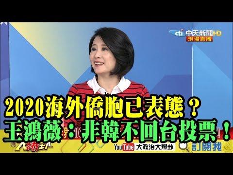 【精彩】2020海外僑胞已表態? 王鴻薇:非韓國瑜就不回台投票!