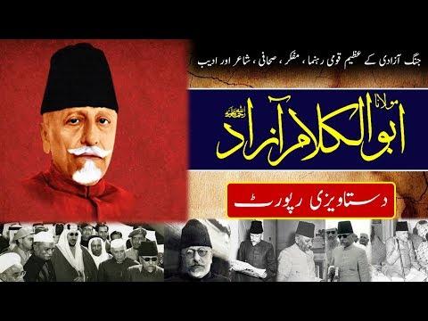Maulana Abul Kalam Azad Biography -  LIfe Story  - independence activists - مولانا ابوالکلام آزاد