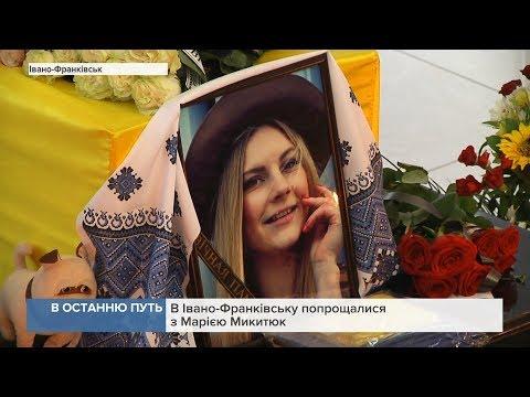 Канал 402: В Івано-Франківську попрощалися з Марією Микитюк
