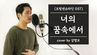 뮤지컬 '프랑켄슈타인' OST - 너의 꿈속에서 (co…