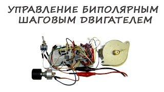 Управление биполярным шаговым двигателем(, 2016-09-06T08:20:35.000Z)