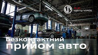 Audi. Безконтактний прийом авто | Ауді Центр Віпос