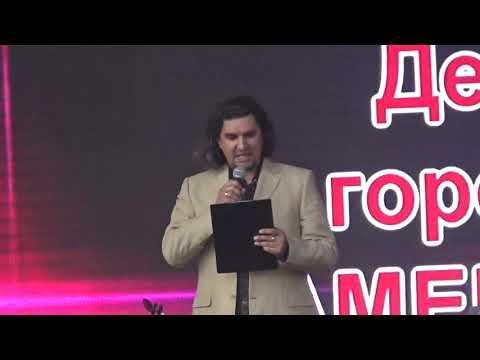 Александр Грин - Гимн Раменское и вступительные слова(День Города Раменское,15.6.19)