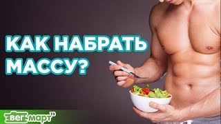 Набор мышечной массы на вегетарианстве, сыроедении. Михаил Советов