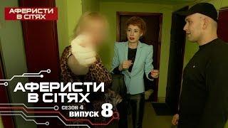Аферисты в сетях - Выпуск 8 - Сезон 4 - 27.02.2019