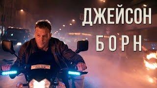 Джейсон Борн (2016) -  русский трейлер