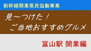 見~つけた!ご当地おすすめグルメ 富山駅 開業編