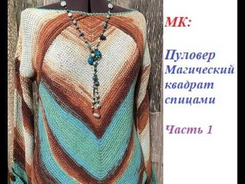 """#мк, #мкспицами, #мкмагическийквадрат #мкпуловерспицами МК Пуловер """"Магический квадрат"""" Ч.1"""