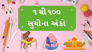 gujarati ekda || 1 to 100 || Gujarati 1 to 100 number || nursery rhymes || kids rhymes ||  rhymes