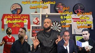 خناقة خالد الغندور وابو المعاطي زكي | ميدو:كنت بطلع ببلاش وصلاح بيطلع بخمسه مليون | الهستيري