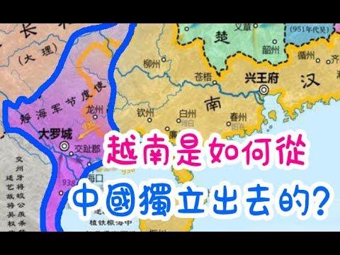 【历史】6分鐘了解越南是如何從中國獨立出去的。宋朝兩次征討均遭失敗