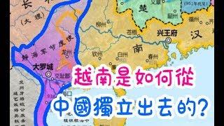 【历史】越南是如何從中國獨立出去的?宋朝兩次征討均遭失敗-1080P高清-谈古说今-講歷史-NO.157-2018年11月