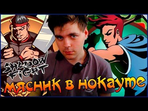 Игры Бой с тенью(Shadow Fight) играть онлайн бесплатно