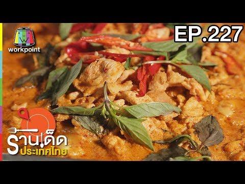 ร้านเด็ดประเทศไทย | EP.227 | 22 ต.ค. 60