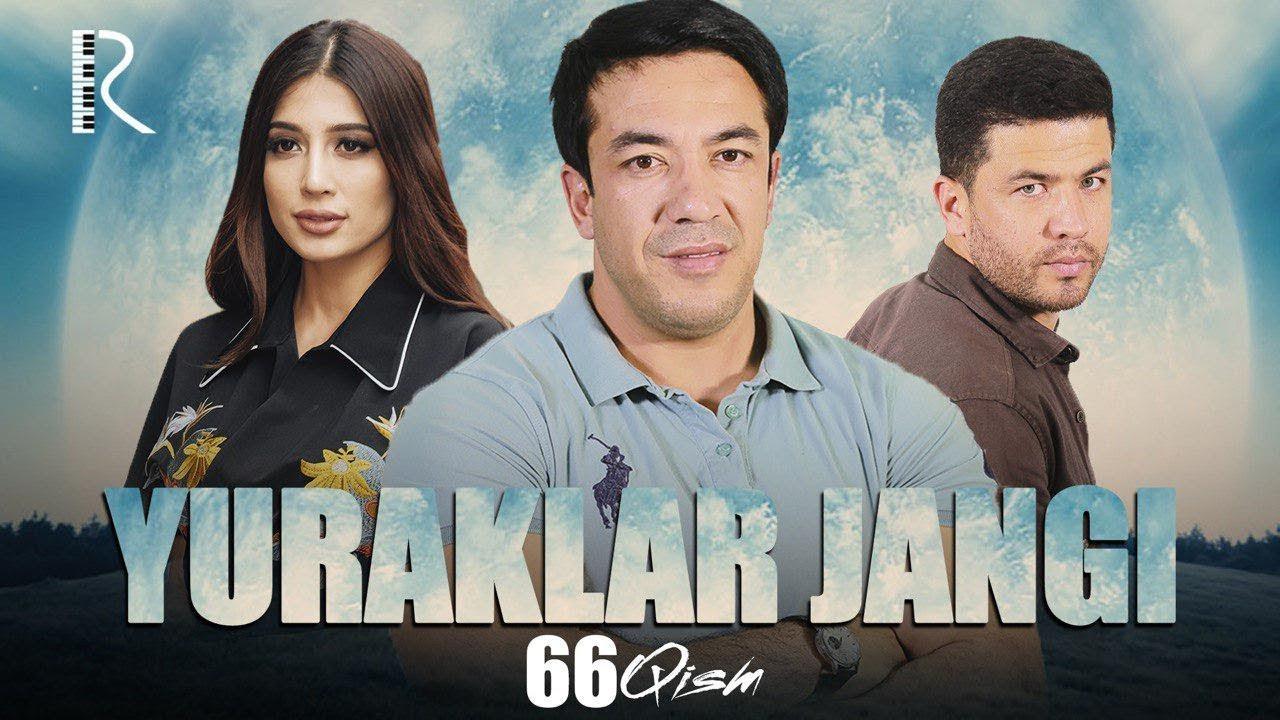 Yuraklar jangi (o'zbek serial) | Юраклар жанги (узбек сериал) 66-qism