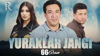 Yuraklar jangi (o'zbek serial)   Юраклар жанги (узбек сериал) 66-qism