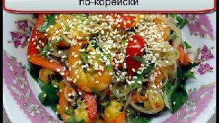 Салат из фунчозы с креветками по-корейски