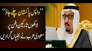 Saudi Arabia News For Pakistani's-Hindi/Urdu News in Voice