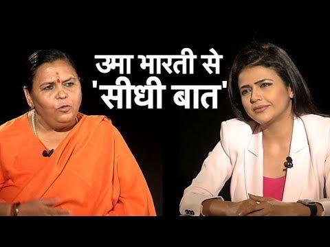 केंद्रीय मंत्री उमा भारती से 'सीधी बात' | Bharat Tak