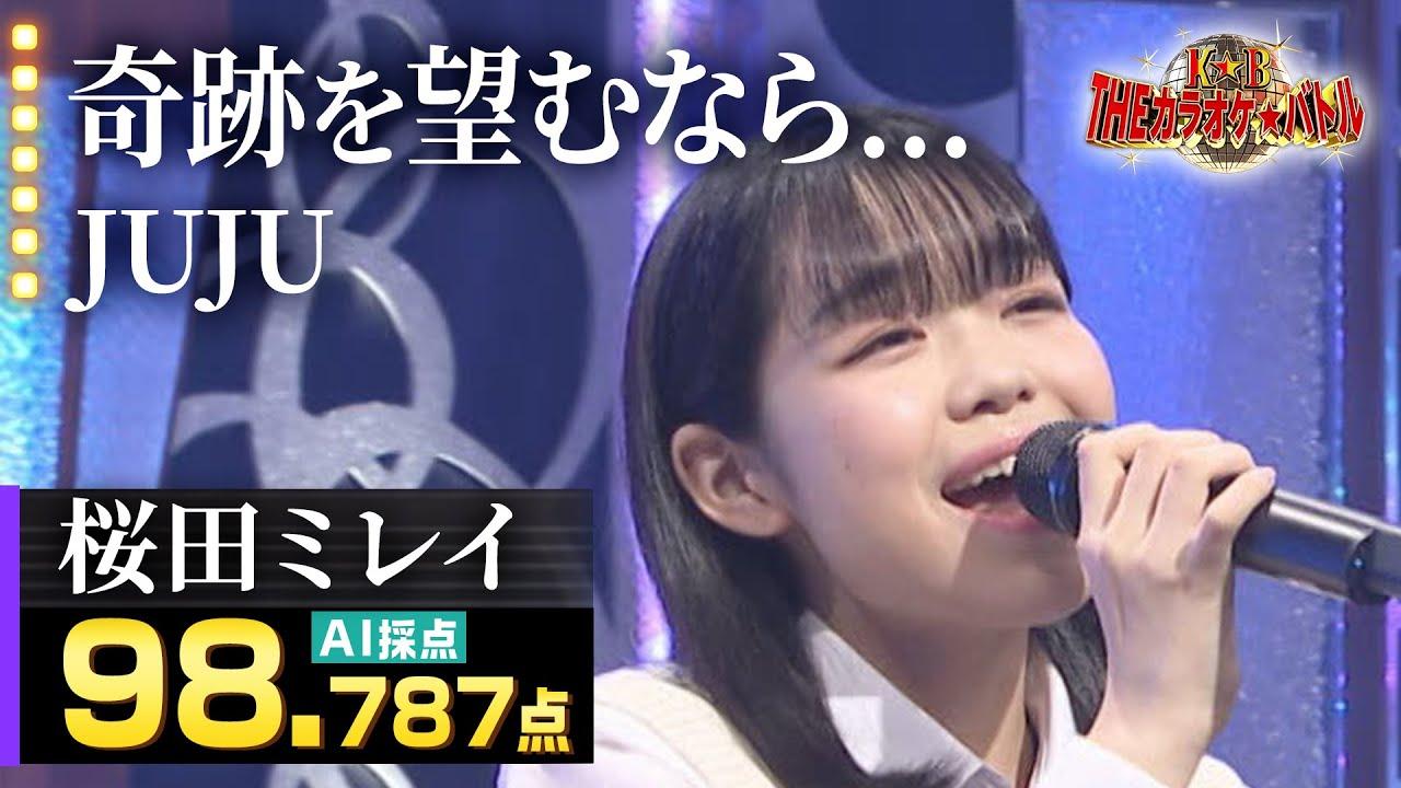 【カラオケバトル公式】桜田ミレイ:JUJU「奇跡を望むなら…」(森アナイチオシ動画)