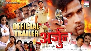 ARJUN | OFFICIAL TRAILER | BHOJPURI MOVIE 2017
