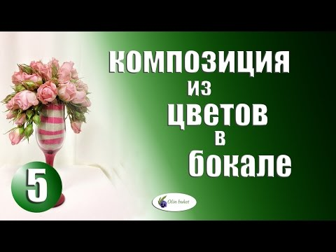 Композиция из Цветов в Бокале. Подарок к Дню Святого Валентина. Мастер класс выпуск 5