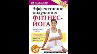 Zapętlaj Эффективное похудание: фитнес-йога. Начальный уровень | SovaFilmProduction