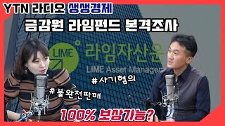 [YTN라디오 생생경제] 금감원 라임펀드 본격 조사 '…
