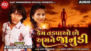 Ashok Thakor Kem Tadapao Chho Amane Janudi New Song 2019 Ajay Vagheshwari Official