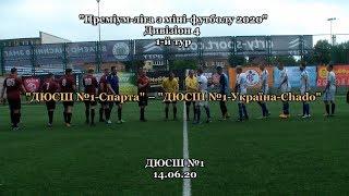 ДЮСШ 1 Спарта ДЮСШ 1 Україна Chado 5 4 Дивізіон 4 1 й тур 14 06 20