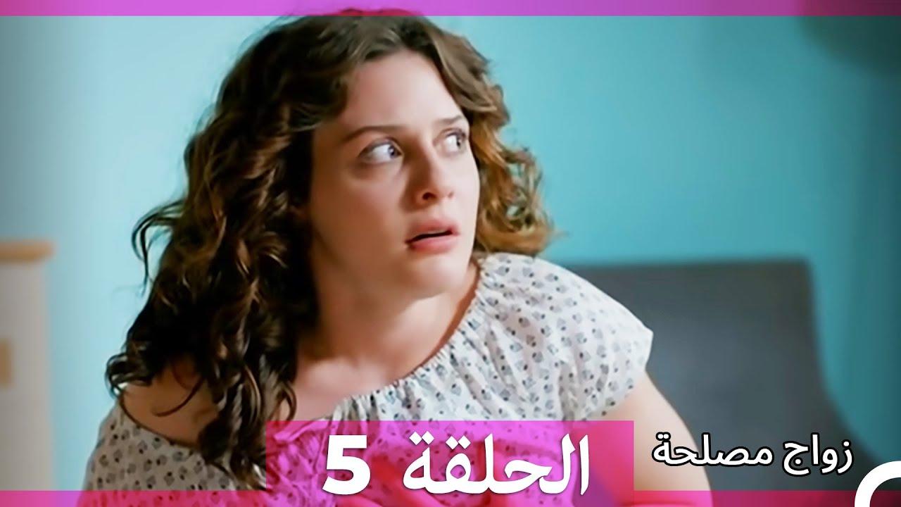 مسلسل زواج مصلحه مدبلج الحلقه(5)