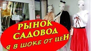 Я в ШОКЕ САДОВОД Москва НОВИНКИ МАРТА: ОБЗОР РЫНКА!