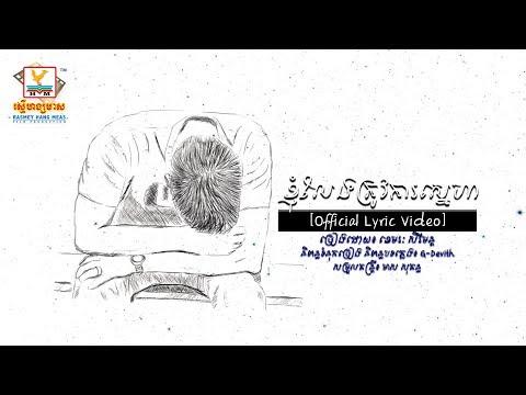 Knhom Leng Trov Ka Sneah - Sereymun [OFFICIAL LYRIC VIDEO]