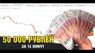 50 000 рублей за 15 мин на Олимп Трейд. Как заработать в интернете?