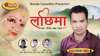 Lachhima | Vinod Laal Pankaj | New Garhwali Song 2018 | Latest Uttrakhandi Song