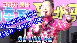 고하자 품바 🌹 2018.1.18. 화천 산천어 축제,  영시의 이별. 외...