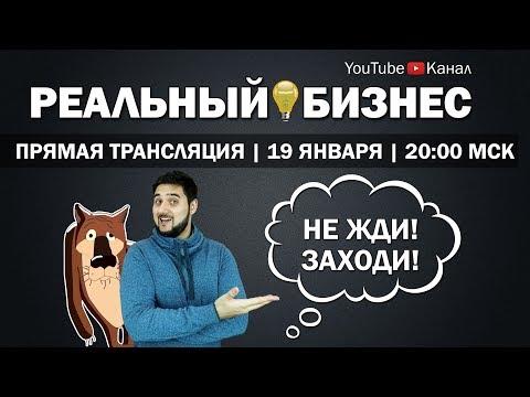 Трансформатор / Портнягин блокирует ролики | Трансляция 19.01 в 20:00 по МСК | Реальный Бизнес