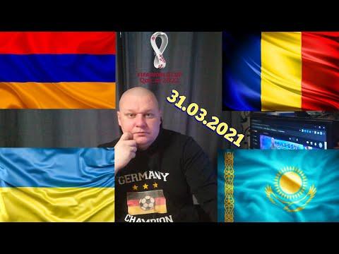 ЧМ-2022-Европа/Армения-Румыния/Украина-Казахстан
