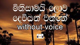 Minisamai Lowa Deviyan Wanne Karaoke (without voice) මිනිසාමයි ලොව දෙවියන් වන්නේ