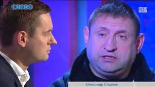 СЛОВО - АЛЕКСАНДР СЛАДКОВ