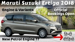 Maruti Suzuki Ertiga 2018 Official Bookings Open - Detailed Features