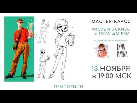 Учимся рисовать эскизы персонажей с нуля до PRO. Пропорции человека.