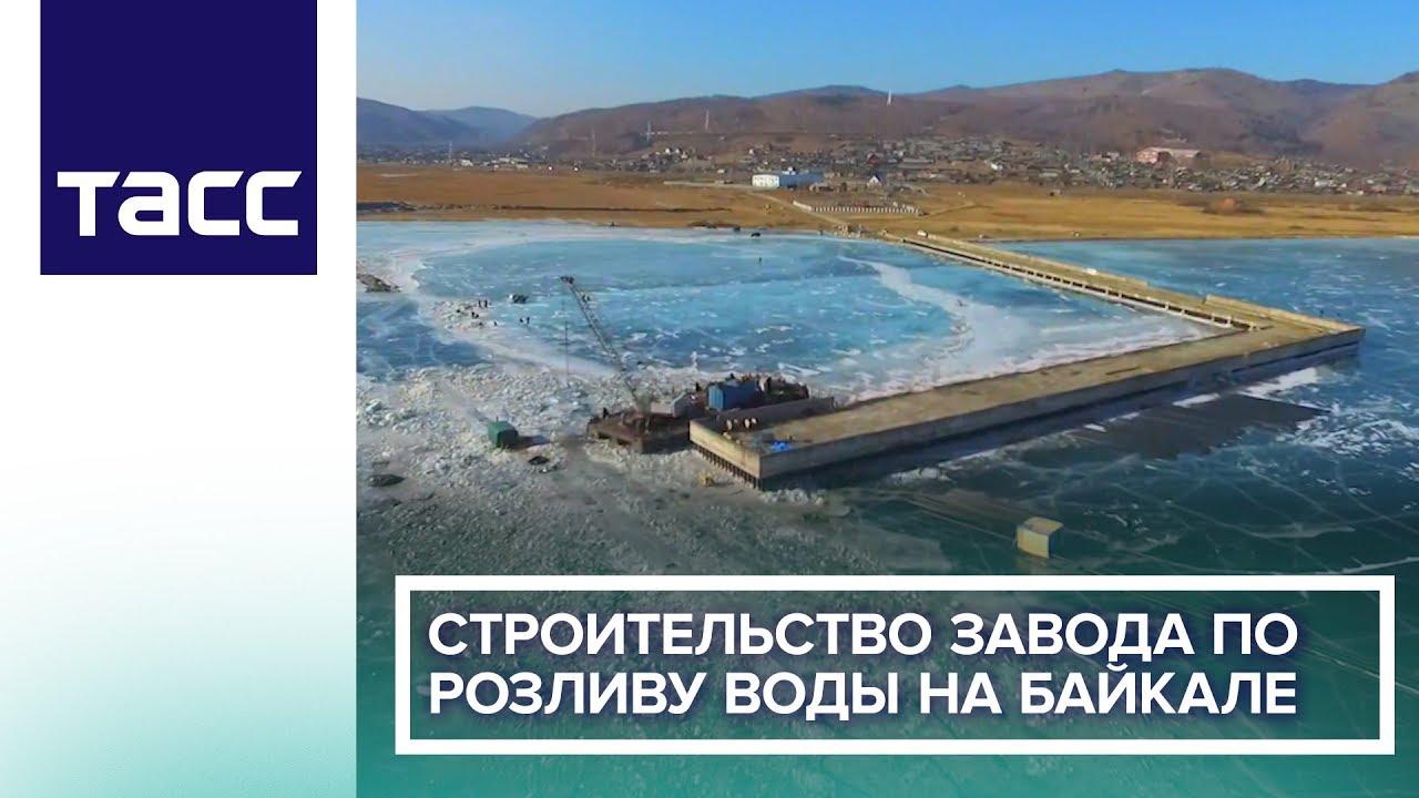 Суд приостановил строительство завода на Байкале из-за нарушений