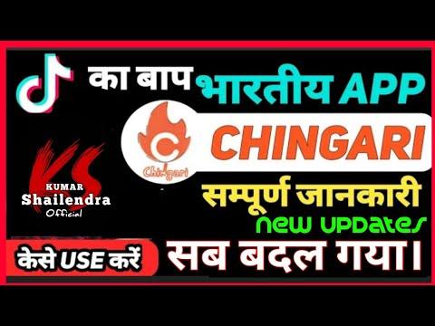 चिंगारी एप मे सबकुछ बदल गया | Chingari App( Big )New Update