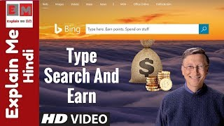 Earn By Searching Anything On ‪‪Bing‬, ‪Microsoft‬, ‪Google‬‬ By Explain me Hindi