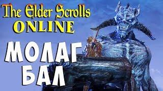 МОЛАГ БАЛ ФИНАЛ The Elder Scrolls Online прохождение на русском языке #54