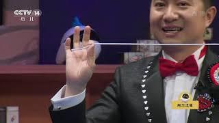 [智慧树]我爱变魔术:常见的魔术道具 绳子|CCTV少儿