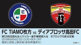第55回全国社会人サッカー選手権関西大会|代表決定戦|FC TIAMO枚方-ディアブロッサ高田FC