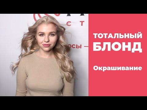 [Блонд] Окрашивание Тотальный Блонд. Кристина Храмойкина.