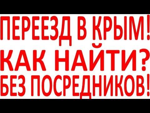 Как найти купить приобрести квартиру дом участок без посредников в Крыму Крым Симферополь Ялта Судак